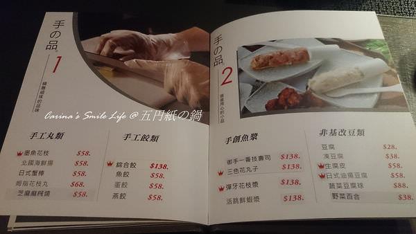 五円紙の鍋