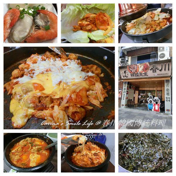 ▌高雄新興美食 ▌春川韓國傳統料理(近高雄火車捷運站)。超推薦起司辣炒雞排