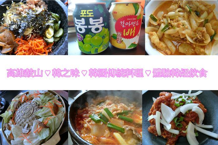 ▌高雄鼓山美食 ▌N訪『韓之味韓式料理餐廳』(近美術館) 朋友來必去餐廳。料多實在平價美食餐廳