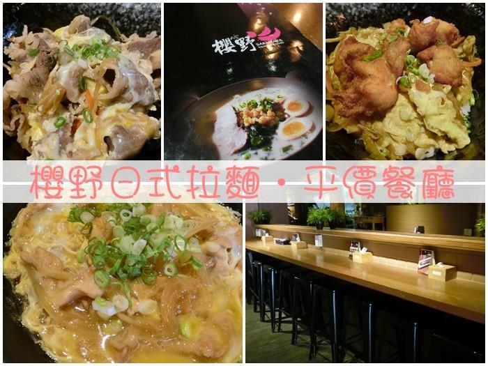 高雄鼓山美食 (已歇業)『櫻野日式拉麵』平價日式簡餐