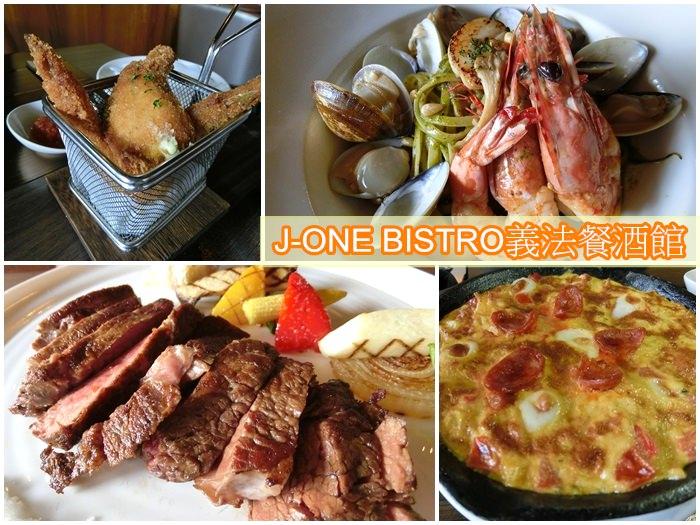 高雄鼓山美食|(已歇業) J-ONE BISTRO義法餐酒館(近巨蛋捷運站)。米其林手藝。創意排餐料理
