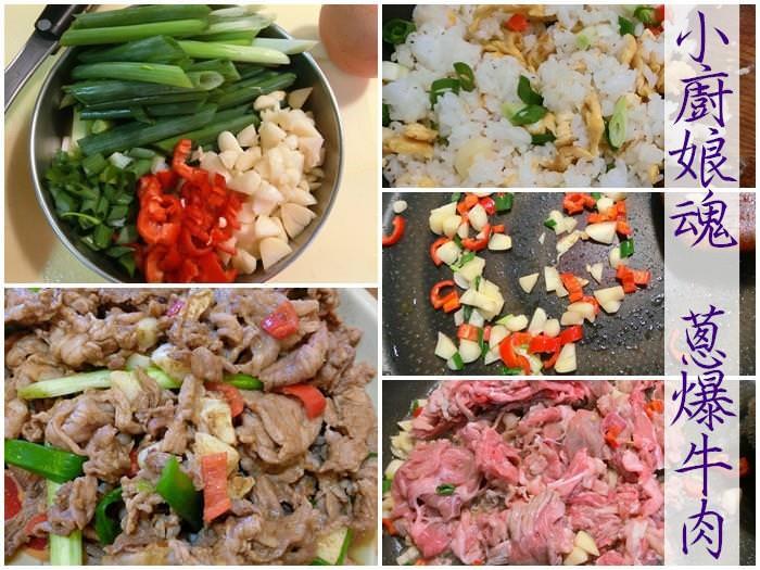 ▌娜娜愛下廚 ▌沙茶蔥爆牛肉♥牛肉蛋炒飯♥居家小料理