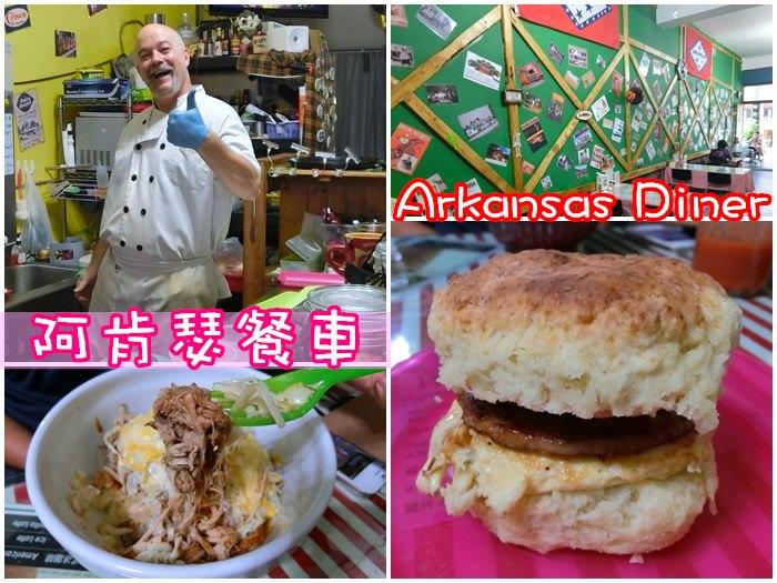 高雄左營美食|阿肯瑟餐車Arkansas Diner(近大順好事多)。比思吉早午餐。正宗美國南方風味