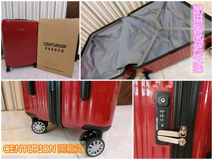 ▌好物分享 ▌美國品牌CENTURION行李箱♥小資必備款♥開箱文(文末有團購資訊)