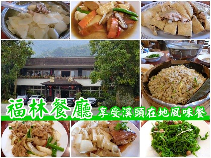 南投鹿谷美食 『福林餐廳』享受溪頭在地風味餐。平價合菜餐廳