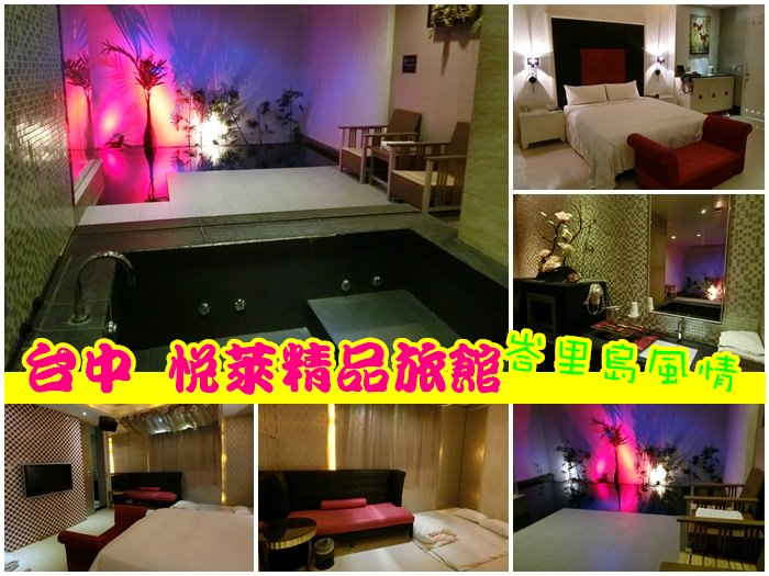台中西屯住宿|『悅萊精品旅館』豪華氣派泳池。SPA按摩浴缸。姐妹嗨唱KTV