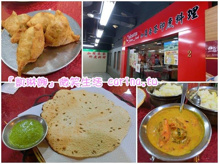 台北萬華美食 『加爾各答印度料理』異國特色濃郁咖哩。在台英國朋友推薦
