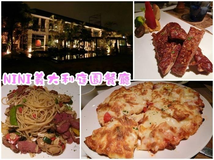 桃園蘆竹美食|『NINI尼尼義大利庭院餐廳』超大份量義式餐點