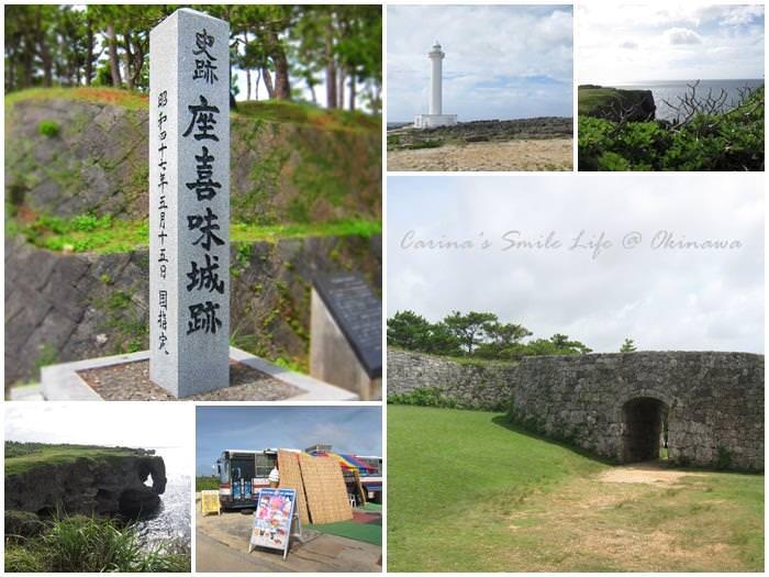 ▌日本沖繩景點 ▌沖繩歷史遺蹟巡禮『座喜味城跡。殘波岬燈塔。萬座毛』