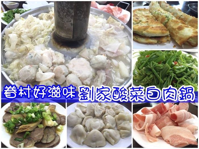 劉家酸菜白肉鍋page