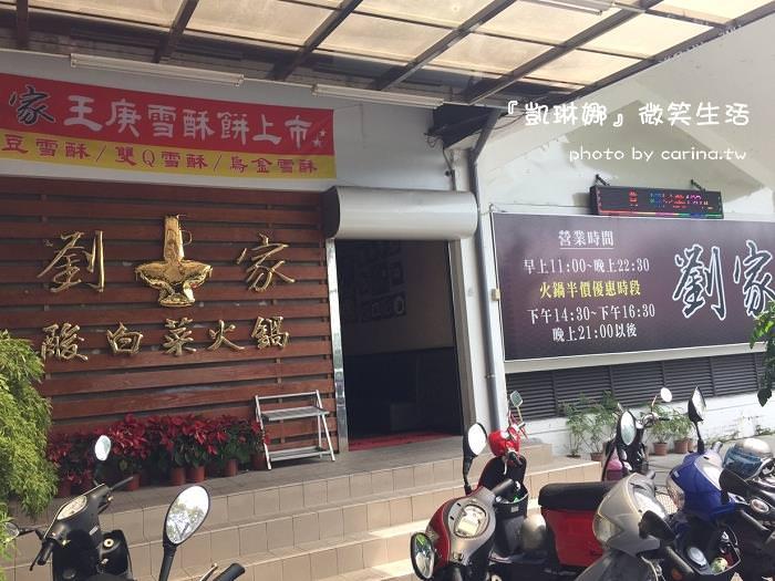 劉家酸菜白肉鍋 20160227_5882