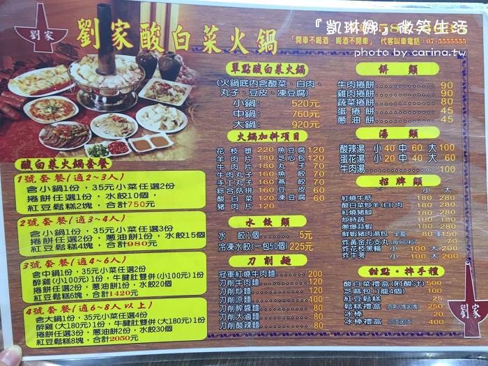 劉家酸菜白肉鍋 20160227_7916