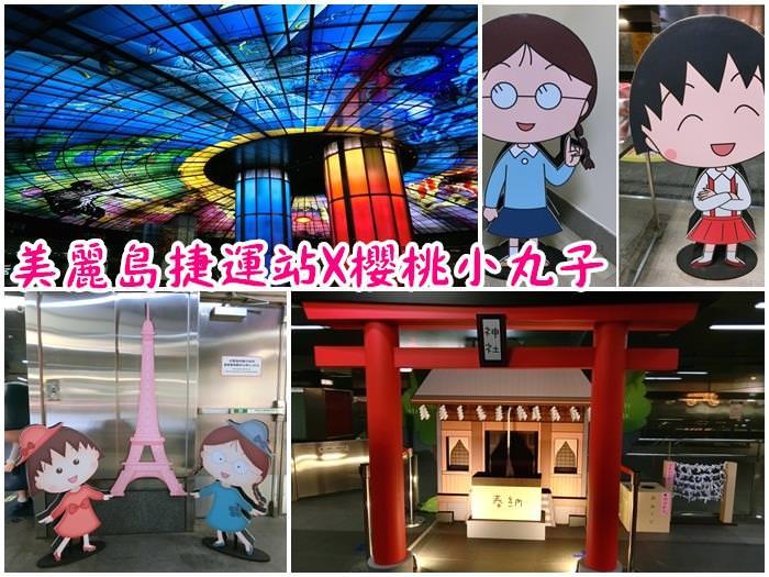 ▌高雄新興景點 ▌高雄捷運美麗島站。光之穹頂與櫻桃小丸子的邂逅