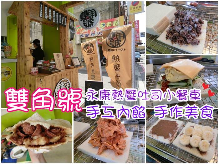 台南永康美食 『雙角號熱壓吐司』純手工獨家內餡。訴求『簡單/原味/健康』的手工輕美食