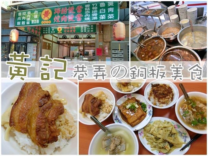 台北中山美食|『黃記魯肉飯』晴光市場巷弄內の銅板美食。近捷運中山國小站