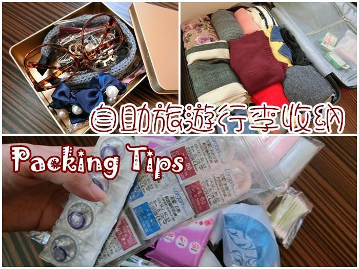 ▌行李收納 ▌輕鬆搞定出國自助行李。不藏私收納秘笈大公開