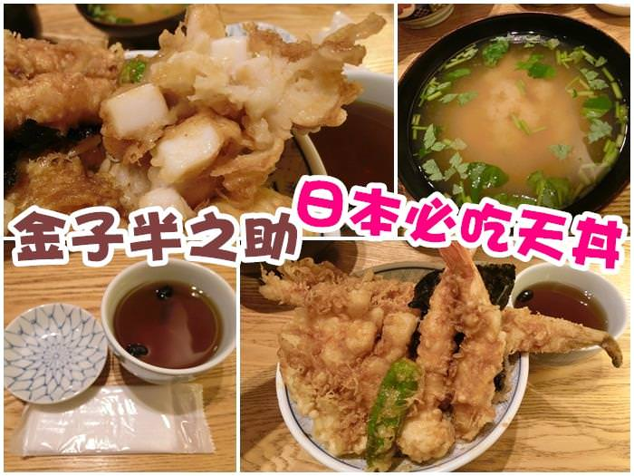 日本東京美食 『金子半之助(日本橋店) 』天丼排隊名店。平價份量大CP值超高