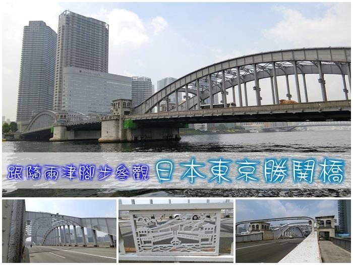 日本東京景點 烏龍派出所『勝鬨橋』尋找兩津勘吉。打開吧!!象徵友誼的橋梁