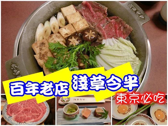 ▌日本東京美食 ▌淺草今半(國際通本店)。百年壽喜燒老店x粉嫩高級黑毛和牛