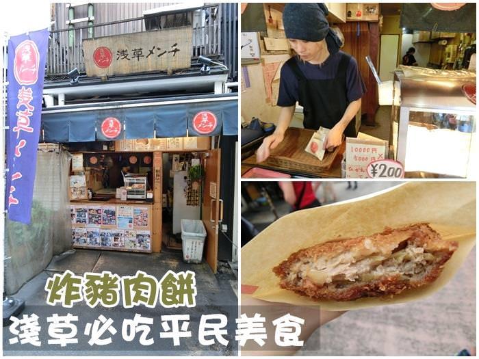 ▌日本東京美食 ▌淺草炸豬肉餅メンチ。外表金黃酥脆 內餡鮮美多汁。超人氣當地平價小吃美食
