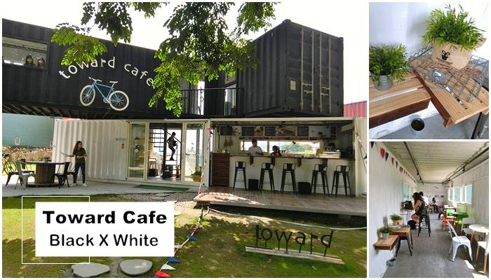 台中西屯美食|『Toward Cafe 途兒咖啡』單車得來速 在貨櫃屋裡喝咖啡
