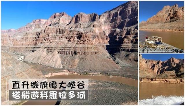 ▌美西自駕景點 ▌哈囉大峽谷!!! 人生必玩清單之一。搭全景直升機從空中俯瞰壯麗大峽谷 搭船遊科羅拉多河