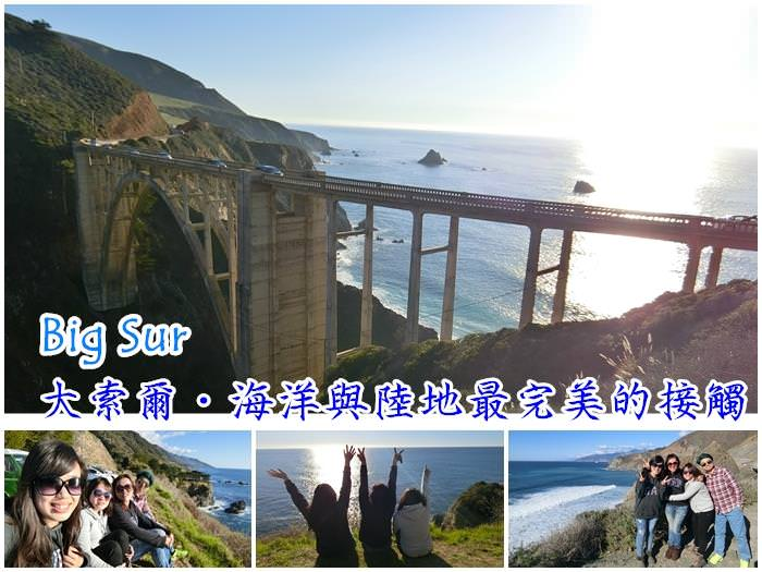 ▌美西自駕景點 ▌加州一號公路『Big Sur大索爾』地球上海洋與陸地接觸的最美麗的角度