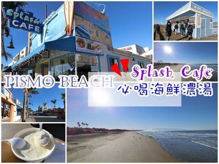 ▌美西自駕美食 ▌加州一號公路。Pismo Beach必喝海鮮濃湯『The Splash Cafe』