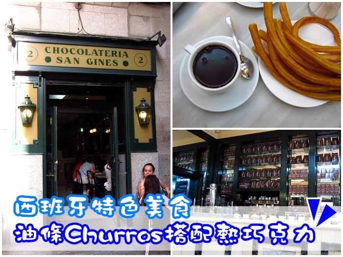 ▌西班牙馬德里 ▌Chocolatería San Ginés。西班牙油條churros不搭豆漿改搭超濃稠巧克力醬