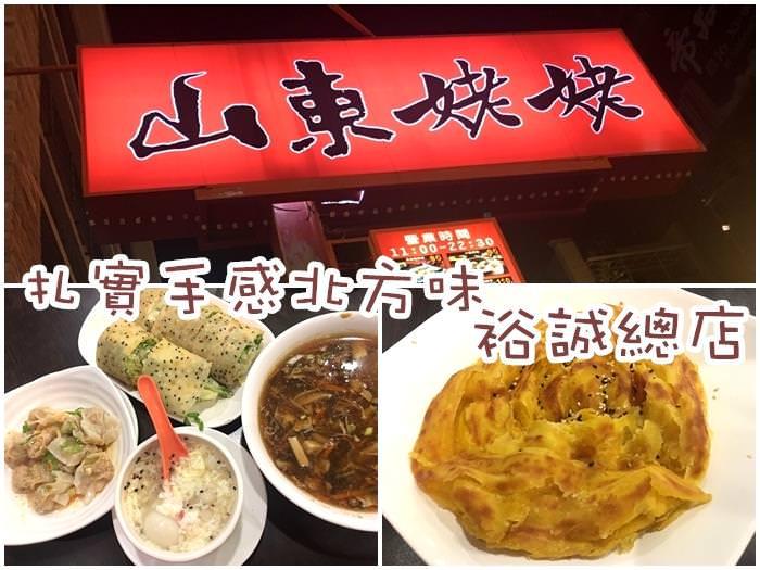 ▌高雄鼓山 ▌山東姥姥麵食館(裕誠總店)。扎實手感北方味