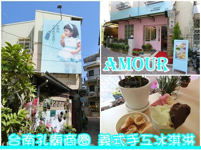 台南中西美食|『Amour愛慕冰淇淋』孔廟商圈水果冰淇淋。義式手工冰淇淋