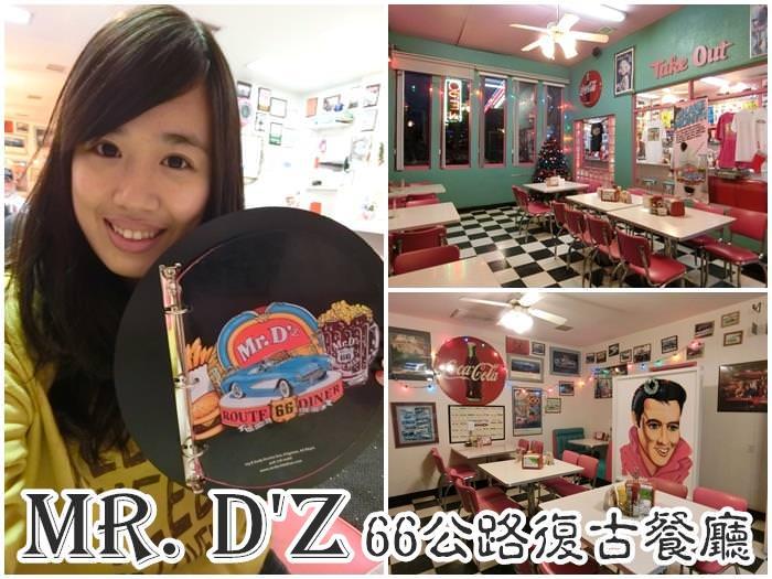 美西自駕美食|公路66上『Mr D'Z Route 66 Diner』懷舊餐廳。回到美國50 60年代