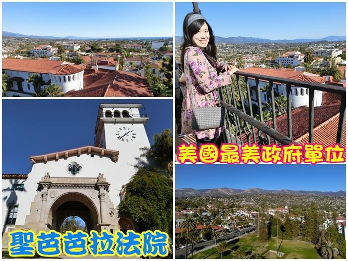 ▌美西自駕景點 ▌加州一號公路『Santa Babara County Courthouse聖塔芭芭拉法院』遠眺市景最佳至高點