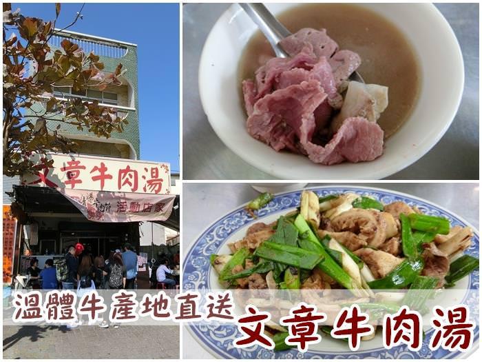 台南安平美食|文章牛肉湯(近安平老街)。台南最鮮好滋味 超飽足感早午餐選擇
