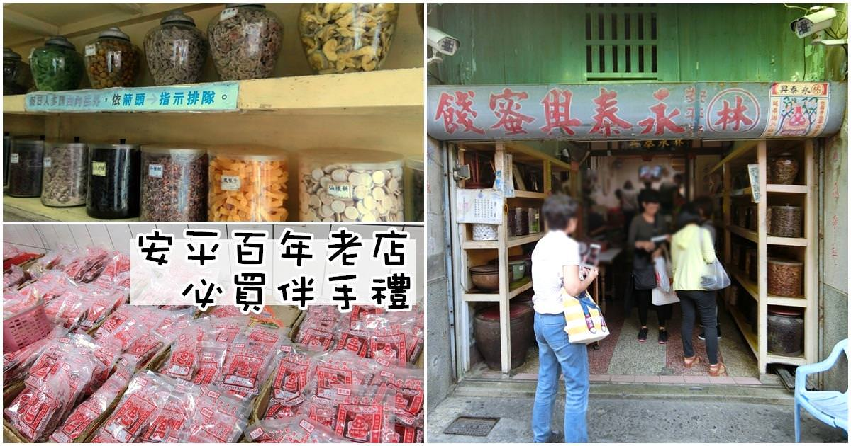 台南安平美食|『林永泰興蜜餞行』安平老街內必買伴手禮老店