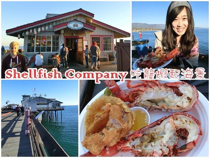 美西自駕美食|加州一號公路。度假勝地Santa Babara『Shellfish Company』海景餐廳享用龍蝦大餐