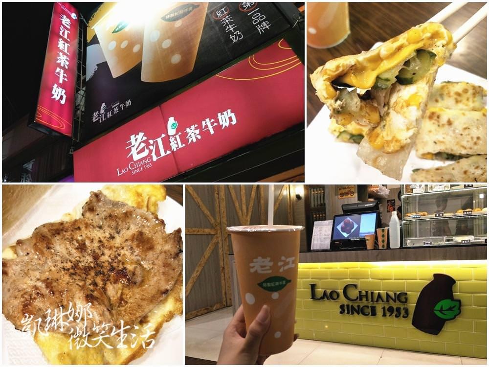 高雄鼓山美食|24小時營業『老江紅茶牛奶』巨蛋商圈(近瑞豐夜市)