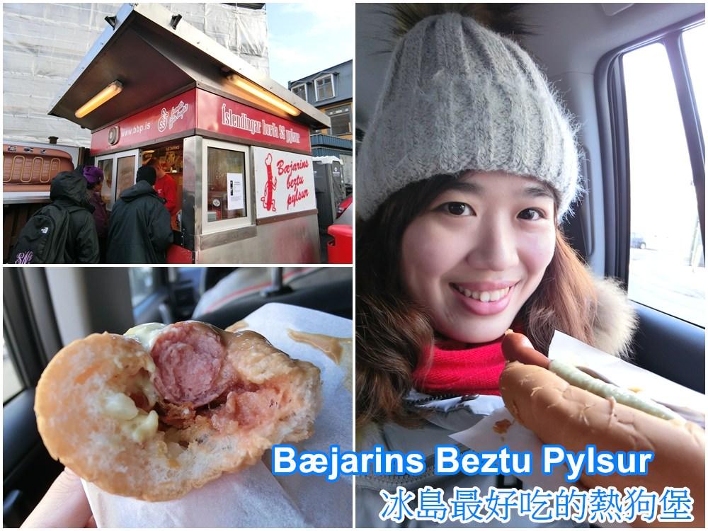 冰島美食|市區人氣熱狗攤『Bæjarins Beztu Pylsur』沒吃過不要說你來過雷克雅維克(可刷卡)
