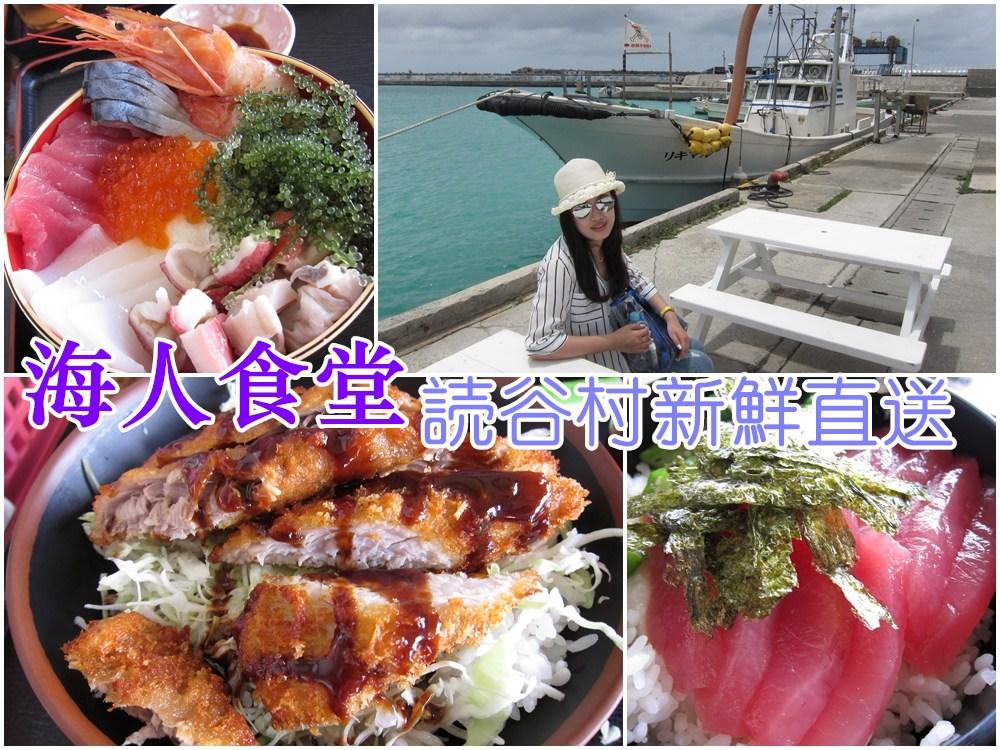 ▌日本沖繩美食 ▌漁港旁新鮮直送『海人食堂』享受超值生魚片丼飯和蔚藍海景