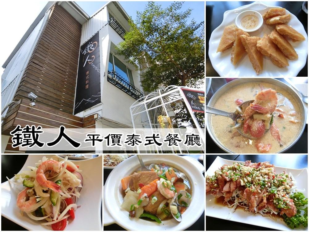 ▌高雄鳳山美食 ▌巷弄中的平價美味『鐵人泰式料理』餐點好吃量多。適合朋友家庭聚餐(近正修大學)