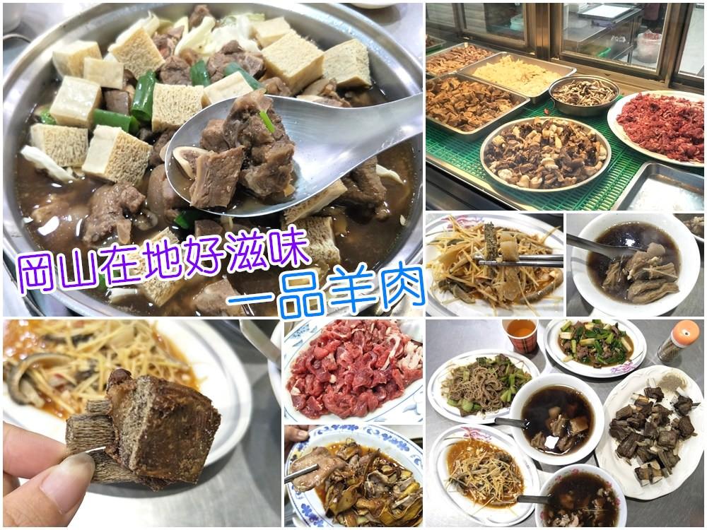 高雄岡山美食 岡山在地好味道『一品羊肉』好吃到連去兩天還被店員認出