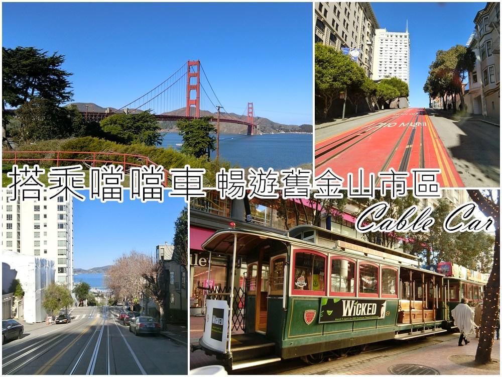 美西自駕景點|舊金山著名地標Golden Gate Bridge(舊金山大橋)。搭乘噹噹車暢遊市區