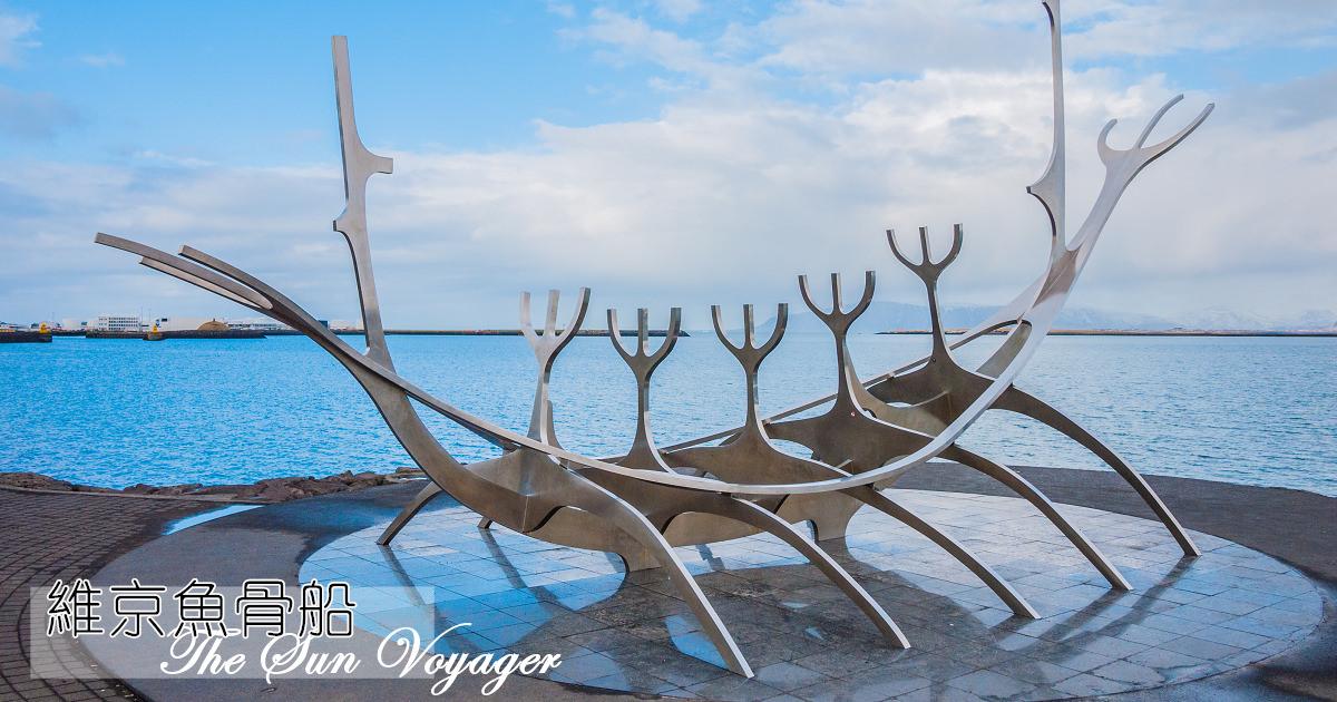 冰島景點|維京魚骨船The Sun Voyager(Sólfar)。紀念維京人第一次登陸冰島