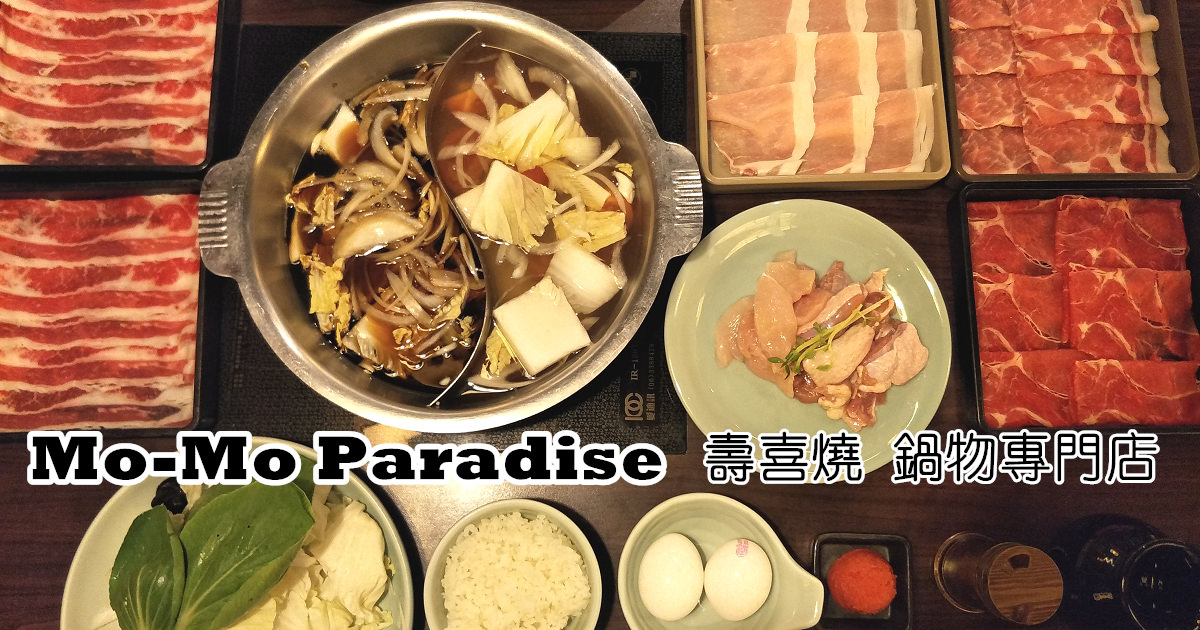 高雄新興美食 源自日本『Mo-Mo Paradise 』壽喜燒吃到飽(限時90分鐘)。新崛江大統百貨五福店