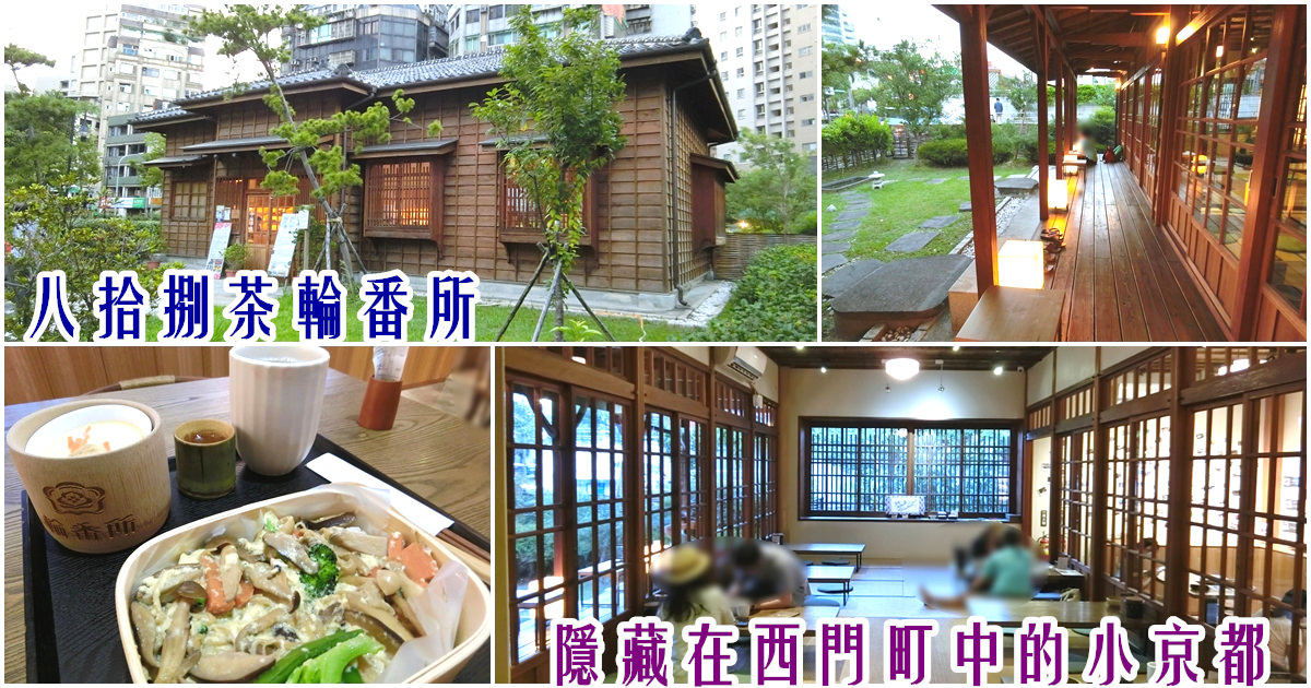台北萬華美食|繁華西門町旁的小京都『八拾捌茶輪番所 』在日式建築內品茶享用蔬食餐(西本願寺旁)