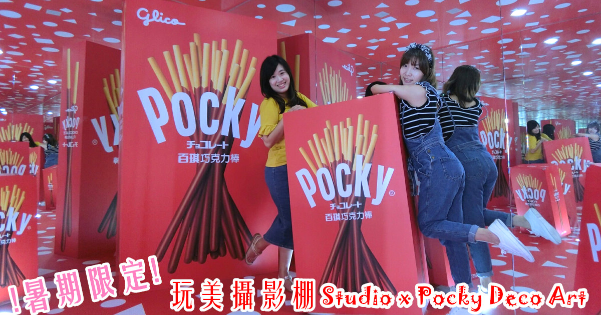 高雄駁二景點|2018夏日IG打卡熱點『玩美攝影棚Studio x Pocky Deco Art 』人人都可以當網美。暑假限定