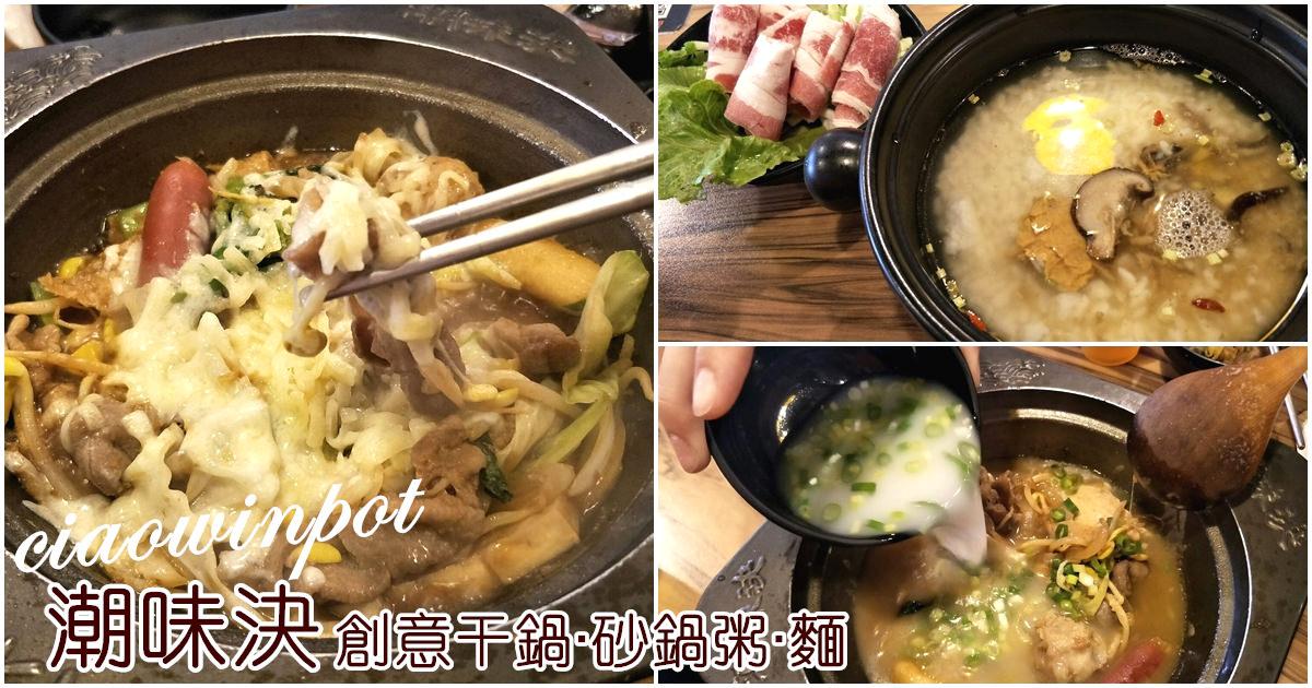 新北永和美食|一鍋二吃『潮味決 創意干鍋‧砂鍋粥‧麵』高CP值個人鍋