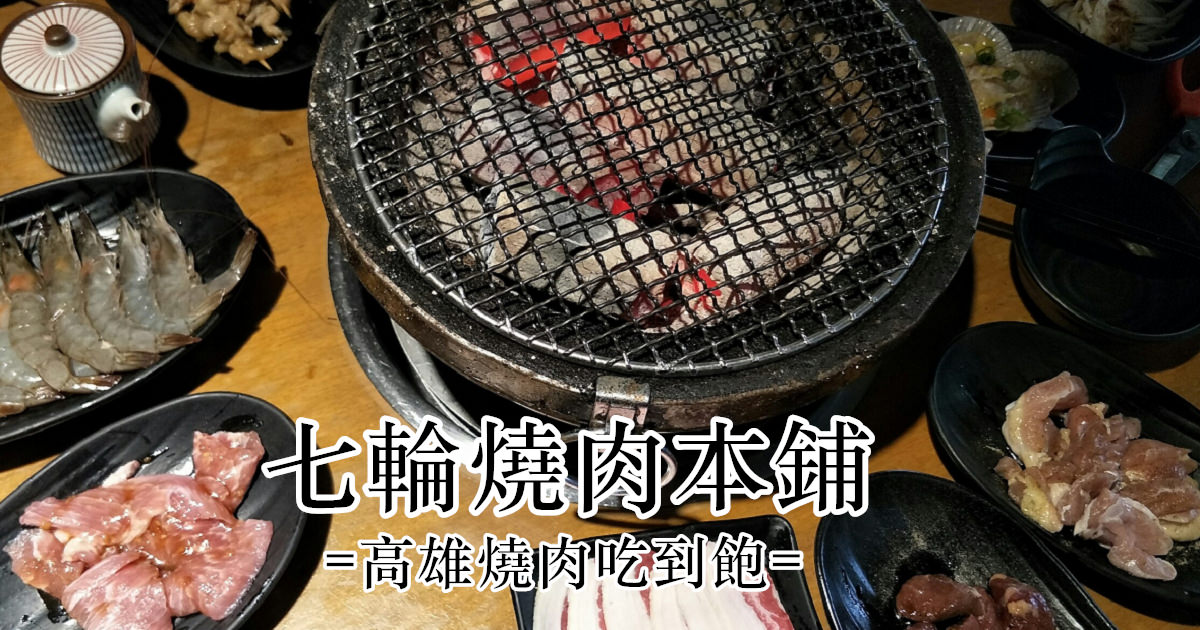 高雄鼓山美食 『七輪燒肉本鋪-巨蛋店』火鍋燒烤兩吃。海鮮肉類無限量供應(近巨蛋捷運站)