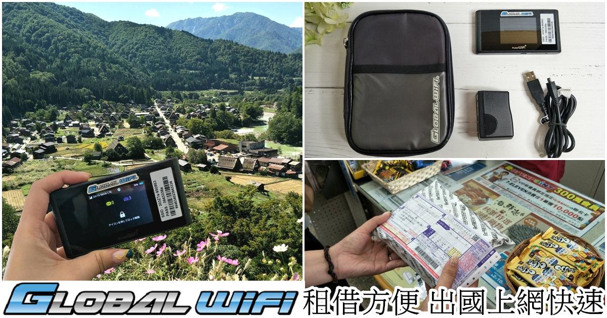 日本旅遊WIFI網路租借|『GLOBAL WiFi』日本4G SOFTBANK 303ZT行動網路吃到飽不降速。可熱點分享多人同時上網(內文有讀者79折+寄件免運優惠代碼)