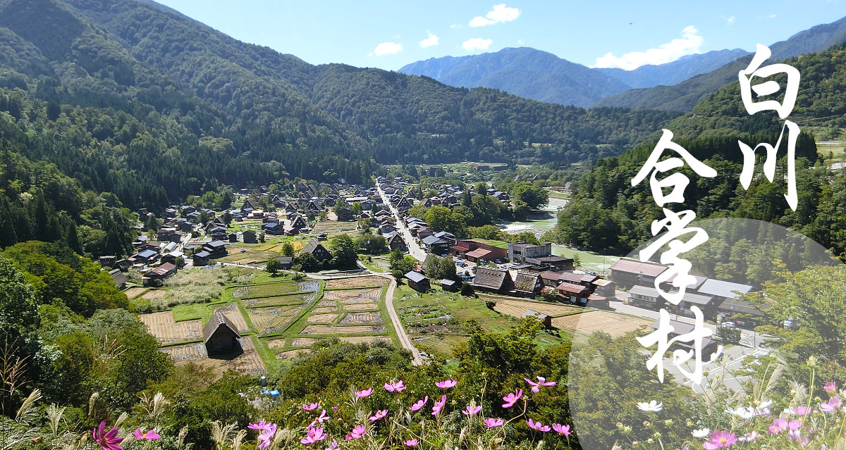 日本岐阜景點|世界遺產『白川鄉合掌村』米其林評鑑三星景點。一生必訪的童話村